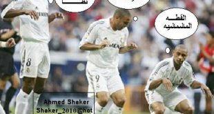 صور نكت ريال مدريد , نكت رياضية مضحكة 2019