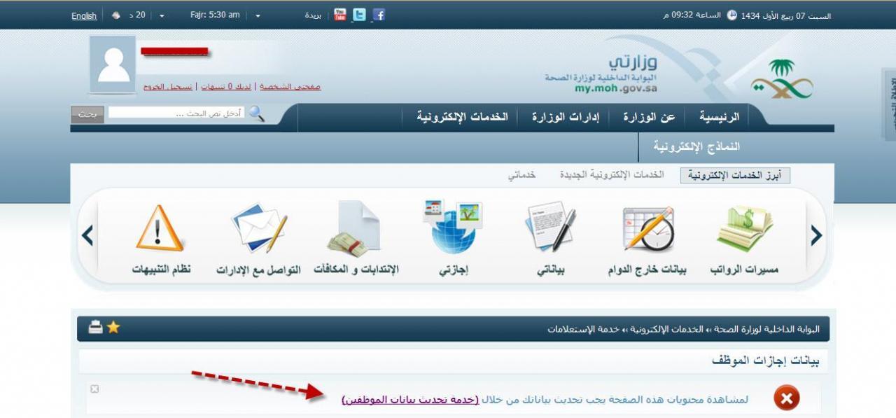 صور وزارة الصحة البوابة الالكترونية مسير الرواتب , خدمة مسير الرواتب الالكترونية