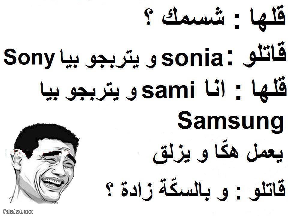 صورة نكت مضحكة تونسية , كلام تونسي مضحك 2019