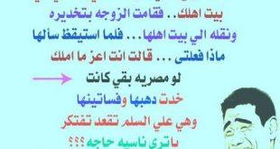 صوره نكت خاسرة مغربية , الكوميديا المغربية , نكته مغاربة مضحكة جدا 2019