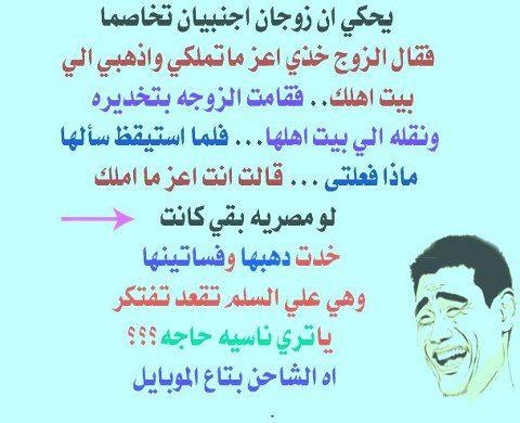 صورة نكت خاسرة مغربية , الكوميديا المغربية , نكته مغاربة مضحكة جدا 2019