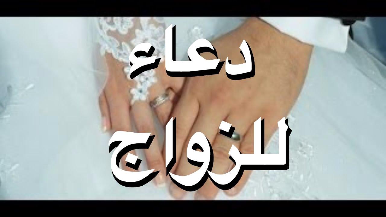 صور دعاء جلب الحبيب للزواج , ابتهال للعثور على شريك الحياة , ادعية للزواج سريعا