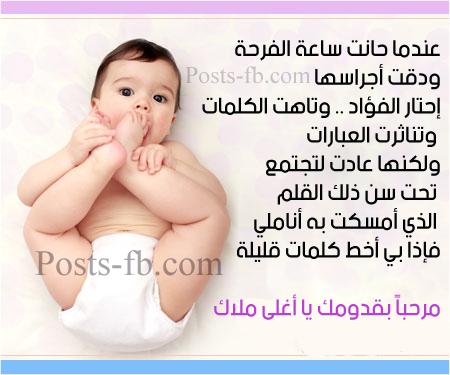 صورة صور تهنئة عن المولود الجديد 2020 خلفيات عن المواليد رمزيات تهنئة بالمولودة الجديدة 322986 4