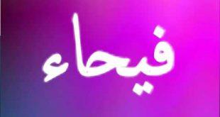 صورة معنى اسم فيحاء , صفات حامل اسم فيحاء