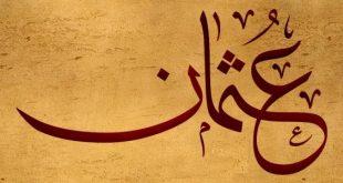 ما معني اسم عثمان , اسم عثمان وصفاته