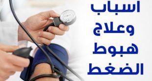 صورة هبوط الضغط المفاجئ , اسباب هبوط ضغط الدم