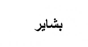 صورة معني اسم بشاير واسرار شخصيتها , ما معني اسم بشاير