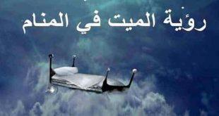 صورة النوم في فراش الميت في المنام , تفسير رؤية الفراش في الحلم