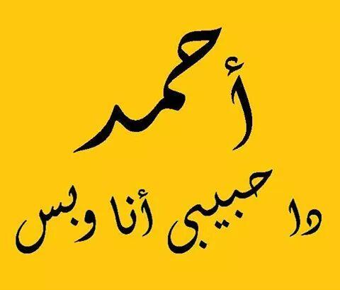 صورة صور مكتوب عليها احمد , اروع صوره لاحلي اسم احمد
