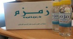 صورة امراض شفيت بماء زمزم, فوائد ماء زمزم العلاجية