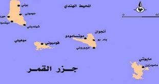 صورة جزر القمر أين تقع, نبذة تاريخية عن جزر القمر
