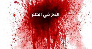 صورة رؤية الدم في المنام, الدم في الحلم