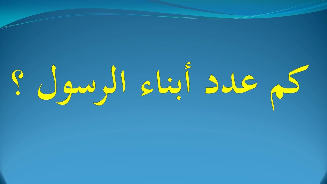 صورة كم عدد اولاد الرسول, أولاد الرسول محمد