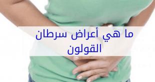 صورة اعراض القولون العصبي, متي تعرف انك مصاب بالقولون