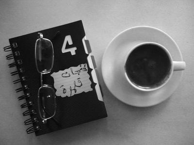 صورة اكتبي لنا طريقة قهوتك unnamed file 1