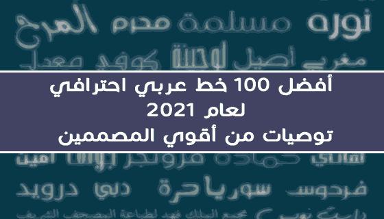 أفضل 100 خط عربي احترافى للفوتوشوب,أفضل مجموعة خطوط عربي للفوتوشوب, <p></p><br>اروع موقع ملحقات فوتوشوب, <p></p><br>الخط العربي,خطوط عربية,الخط الكوفي,خط الركعة,تحميل خطوط,خطوط عربية,خط عربي,خطوط عربية للتصميم,أفضل الخطوط العربية,اروع 50 خط عربي,أفضل خطوط عربي,خطوط عربية جديدة,أفضل خطوط عربية,افضل35 خط عربي,خطوط عربية للفوتوشوب,أفضل 5 خطوط عربية,حزمه خطوط عربية للتصميم,حزمه خطوط عربية,تحميل خطوط عربية,خط عربي نسخ,خط عربي و رد,عربية,خط عربي جميل,خط عربي رقعة,خطوط عربية picsart,خط عربي مزخرف,الخط العربي,خط عربي للايفون,خط عربي لايت موشن,خط عربي للمبتدئين,خطوط عربية لبرنامج picsart,تحميل خطوط عربية للفوتوشوب,خطوط عربية لبرنامج pixellab,خطوط عربية ،<p></p><br>تحميل خطوط عربية، <p></p><br>خطوط عربية للفوتوشوب، <p></p><br>للتصميم، <p></p><br>خطوط فوتوشوب جديدة، <p></p><br>تصميم، <p></p><br>الخط الكوفي، <p></p><br>خطوط النسخ، <p></p><br>خط الثلث، <p></p><br>خط الرقعة، <p></p><br>خطوط الديوان، <p></p><br>الخط المغربي، <p></p><br>الفارسي، <p></p><br>خطوط الاعلانات، <p></p><br>الخط الحر، <p></p><br>خط قناة الجزيرة، <p></p><br>خط العربية، <p></p><br>خطوط بنك الراجحي، <p></p><br>تحميل خطوط عربية، <p></p><br>تنزيل خط، <p></p><br>اروع الخطوط، <p></p><br>خطوط حديثة ،<p></p><br> <p></p><br>عرب، <p></p><br>Arabc Font ،<p></p><br> <p></p><br>للتحميل، <p></p><br>للفوتوشوب، <p></p><br>2017. <p></p><br>2016, <p></p><br>تحميل خطوط انقليزية، <p></p><br>خطوط انجليزيه للتصميمم، <p></p><br>للفوتوشوب، <p></p><br>خطوط انجليزي جديدة، <p></p><br>خطوط منصقة، <p></p><br>تنزيل خطوط اجنبية، <p></p><br>خط كوكا كولا، <p></p><br>خط بيبسي، <p></p><br>خطوط الشركات العالمية، <p></p><br>تنزيل مجاني، <p></p><br>English Fonts ،<p></p><br> <p></p><br>للمصمم، <p></p><br>اروع خط انجليزي، <p></p><br>خط، <p></p><br>للتنزيل، <p></p><br>Free Doanload ،<p></p><br> <p></p><br>وكل ما يتعلق بالخطوط الانجليزيه بجميع اشكالها و اصنافها، <p></p><br>حديثة فقط 2008 .<p></p><br> <p></p><br>2009 .<p></p><br> <p></p><br>2010, <p></p><br>Arabic Fonts ,<p></p><br> <p></p><br>خطوط عربية خطوك عربية مجانيه ،<p></p><br>تحميل خطوط عرب